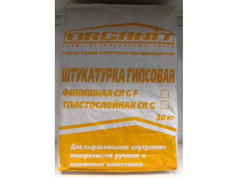Штукатурка гипсовая ORGANIT ТЕХНО 30кг  (42шт/пал)